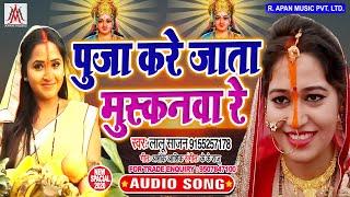 चइती छठ पूजा स्पेशल हिट सांग - पूजा करे जाता मुस्कनवा रे - Lalu Sajan - Puja Kare Jata Muskanwa Re