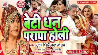 इतना दर्दनाक सांग आज तक नही सुने होंगे - बेटी धन पराया होली - Surendra Bihari - Beti Dhan Paraya