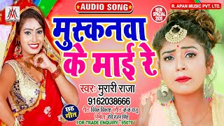 छठ स्पेशल पारम्परिक सांग - मुस्कनवा के माई रे - Murari Raja - Muskanwa Ke Maai Re - Chhath Song