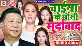 चाइना के मौसी मुर्दाबाद - Ramu Singh - China Ke Mausi Murdabad - Chaina Murdabad Song