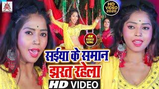 #VIDEO_SONG || सईया के समान झरत रहेला || Lucky Singh Raja || Saiya Ke Saman Jharat Rahela