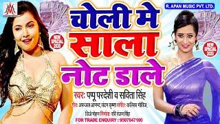 आर्केस्ट्रा में सबसे ज्यादा बजने वाला सांग // चोली में साला नोट डाले // Pappu Pardesi, Savita Singh