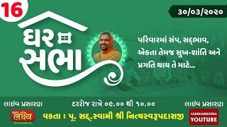 Ghar Sabha 16 @ Tirthdham Sardhar Dt. - 30/03/2020