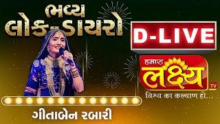 Bhavya Lok Dayro || Geeta Rabari