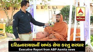 દરિદ્રનારાયણની અખંડ  સેવા કરતું  સરધાર ... Executive Report from ABP Asmita News