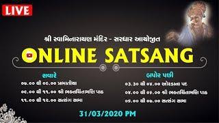 Online Satsang || Tirthdham Sardhar || પૂજ્ય સદ્ સ્વામી શ્રી નિત્યસ્વરૂપદાસજી 31-03-2020 PM