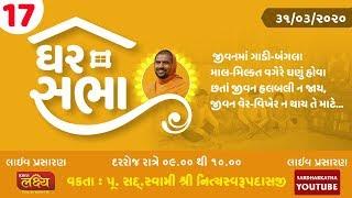 ????LIVE : Ghar Sabha 17 @ Tirthdham Sardhar Dt. - 31/03/2020