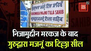 निजामुद्दीन मरकज के बाद अब सील हुआ गुरुद्वारा मजनूं का टिल्ला