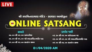 ????LIVE : Online Satsang || Tirthdham Sardhar || પૂજ્ય સદ્ સ્વામી શ્રી નિત્યસ્વરૂપદાસજી 01-04-2020 AM