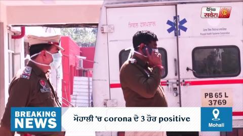Breaking: Mohali में coronavirus के 3 और positive मामले, Punjab में कुल 45 हुई मरीज़ों की गिनती