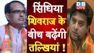 Jyotiraditya Scindia - Shivraj Singh Chouhan के बीच बढ़ेंगी तल्खियां !   Madhya pradesh news