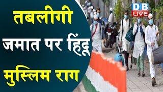 #TablighiJamaat पर हिंदू-मुस्लिम राग   Omar Abdullah ने दिया जवाब   #DBLIVE