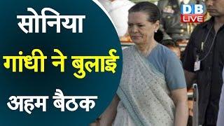 सोनिया गांधी ने बुलाई अहम बैठक | 2 अप्रैल को बुलाई कांग्रेस कार्यसमिति की बैठक | #DBLIVE