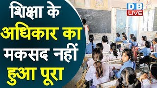 """शिक्षा के अधिकार का मकसद नहीं हुआ पूरा   सावर्जनिक-निजी के भंवर में फंसा """"शिक्षा अधिकार""""   #DBLIVE"""