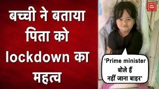 lockdown: इस बेटी ने कुछ इस तरह अपने पिता को बाहर जाने से रोका