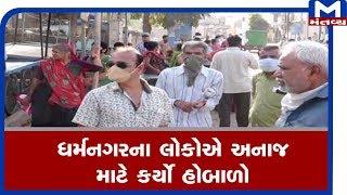Rajkot : અનાજની દુકાન બહાર કર્યો હોબાળો