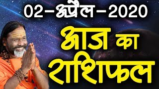 Gurumantra 02 April 2020 - Today Horoscope - Success Key - Paramhans Daati Maharaj