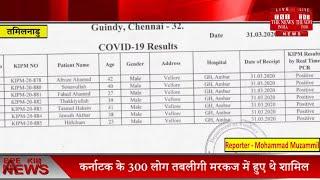 Tamilnadu News , total 110 corona positive, Ambur 7 corona positive
