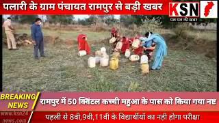 ब्रेकिंग न्यूज़;-बलौदाबाजार/पलारी/रामपुर में 50 क्विंटल कच्ची महुआ शराब को किया गया नष्ट...