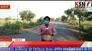 कवर्धा/वीरेंद्रनगर/प्रधानमंत्री जी के 21 दिन लॉकडाउन आह्वान का परिपालन कवर्धा जिला बखूबी निभा रहा है