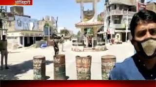 Motihari News Update | पुलिस का सख्त पहरा, सड़कों पर पसरा सन्नाटा, गांव- शहर सब जगह एक जैसा हाल