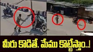 మీరు కొడితే.. మేము కొట్టేస్తాం.. ! | Funny Incident | Police Lose His Lati | Loackdown Telangana