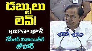 KCR Talks About Telangana State Financial Situation | Lock Down | Janatha Curfew