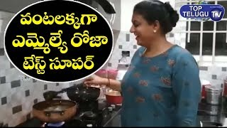 MLA Roja Cooking Video | Roja Cooking Mushroom Curry | AP Polical News | Stayhome | Top Telugu TV
