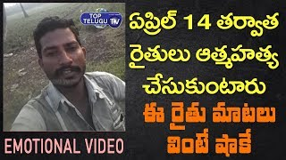Farmer Emotional Words about Current News | Police Janata Curfew | Top Telugu TV