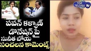 Telangana Lock down : Actor Sunitha Boya SHOCKING COMMENTS Pawan Kalyan Donation | CM Release Found