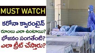 క్వారంటైన్ రూంలు ఎలా ఉంటాయి? భోజనం సంగతేంటి? ఎలా ట్రీట్ చేస్తారు? | Latest News |Top Telugu TV