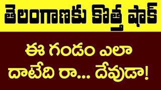 New Shock For Telangana | Latest Updates | Top Telugu TV