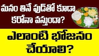 Shocking Research | వైరస్.. ఫుడ్ కి సంబంధం ఉందా? | Top Telugu TV