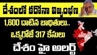 India High Alert | Hospitals Gets New Shocking Count | Top Telugu TV