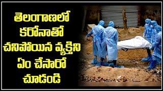 ఇలా చేస్తారా ! | Latest News About Hyderabad | Top Telugu TV