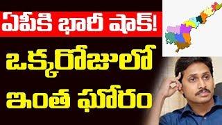 ఏపీ కి భారీ షాక్! | Latest Update about Andhra Pradesh | AP News | Top Telugu TV