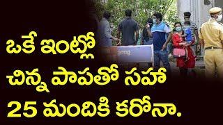 ఒకే ఇంట్లో చిన్న పాప తో సహా 25 మందికి.. | Latest News Updates | Telugu News | Top Telugu TV