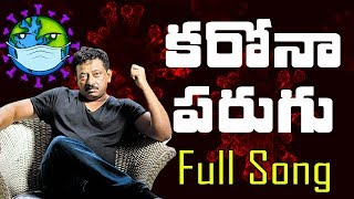 RGV Full SOng on Current Issue | Purugu | Telugu Songs 2020 | Top Telugu TV
