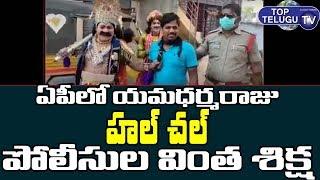 ఏపీలో  యమధర్మరాజు | AP Police Different Punishment | AP Political News | CM Jagan