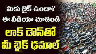 లాక్ డౌన్ తో మీ బైక్ ఢమాల్ | Take Care About Your Bikes | Lock Down | Top Telugu TV