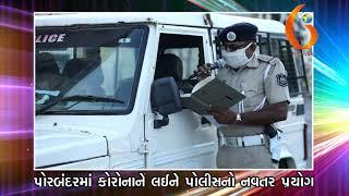 POPRBANDAR કોરોનાને લઇને જનજાગૃતિને લઇને પોલીસે દુહા અને છંદ તૈયાર કર્યા  30 03 2020