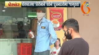 Gujarat News Porbandar 31 03 2020