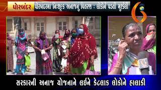 Gujarat News Porbandar 01 04 2020
