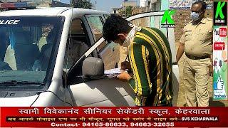 पंजाब से आने वाले नशेडियों से बचाव में लगाया नाका, दो युवकों पर हुआ संदेह, पुलिस बुला की कार्यवाही