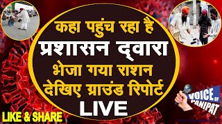 कहां तक पहुंच पा रहा है जरूरतमंदो को राशन, देखिए पूरा कार्यक्रम LIVE
