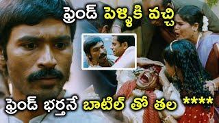 ఫ్రెండ్ భర్తనే బాటిల్ తో తల ***** | Mr Karthik Movie Scenes | Dhanush | Richa Gangopadhyay