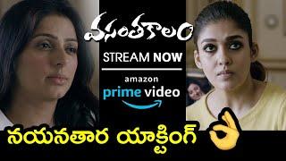 Nayanthara Vasantha Kalam Best Scene | Stream Full Movie On Prime Video | Bhoomika | Chakri Toleti