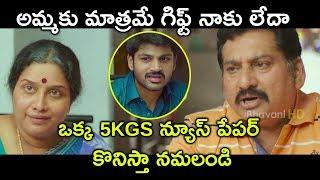 అమ్మకు మాత్రమే గిఫ్ట్ నాకు లేదా   Metro Scenes   Telugu Movie Scenes Latest