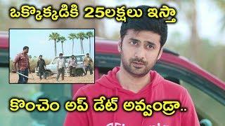 ఒక్కొక్కడికి 25 లక్షలు ఇస్తా | Howrah Bridge Scenes | Latest Telugu Movie Scenes 2020