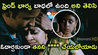 ఓదార్చకుండా తనని **** చేయబోయాడు | Mr Karthik Movie Scenes | Dhanush | Richa Gangopadhyay